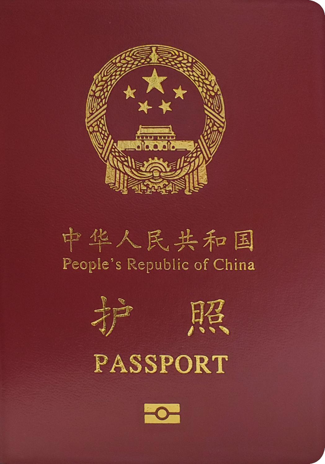 中華人民共和國護照(PRC Passport)