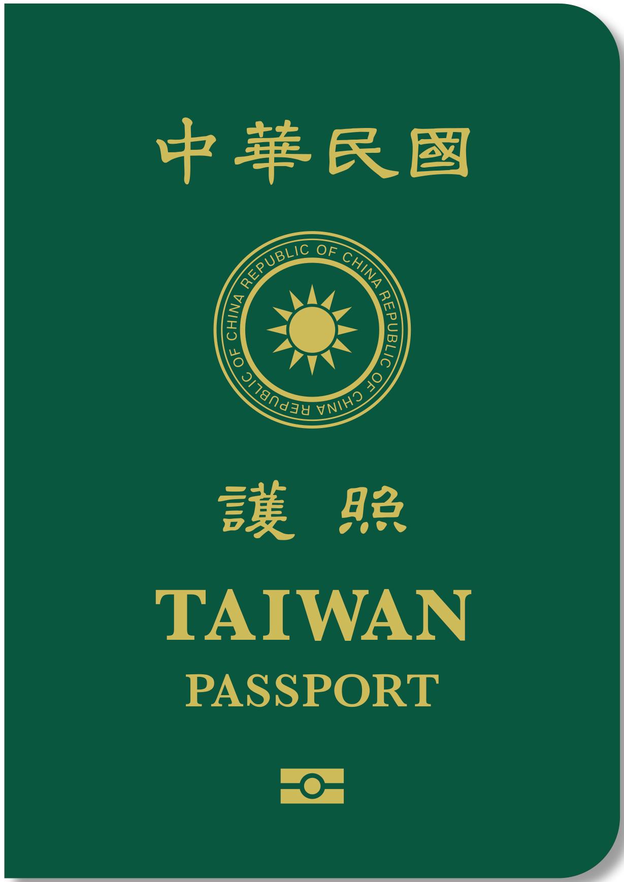 中華民國臺灣地區護照(ROC Taiwan Passport)
